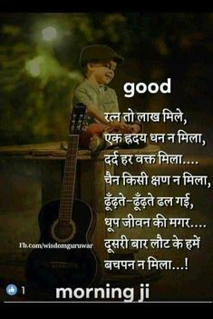 Hindi Quotes, Best Quotes, Life Quotes, Good Morning Images, Good Morning Quotes, Good Morning Sunrise, Morning Greeting, Beautiful Morning, Deep Words