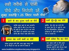 Water Therapy - Hindi For free e-book on Water Therapy, visit : www.healththecomplimentaryway.blogspot.in