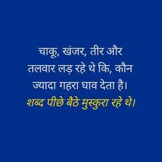 Shayari, words