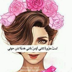 Image about arab in qutes by Merna Ashraf مِـيٌـرُﻧَاٌ Love Smile Quotes, Mood Quotes, Cute Quotes, Arabic English Quotes, Arabic Love Quotes, Girly Drawings, Anime Girl Drawings, Vie Motivation, Cute Love Pictures