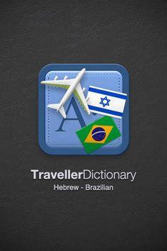 Vai para Israel? Leve esse App com você!