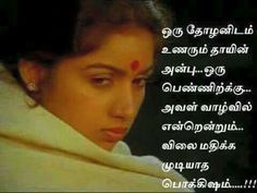 Tamil Kavithaigal, Tamil Love Quotes, Romantic Poems, Profile Pics, In My Feelings, Woman Quotes, Proverbs, Maya, Positive Quotes