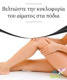 Βελτιώστε την κυκλοφορία του αίματος στα πόδια  Θέλετε να #βελτιώσετε την #κυκλοφορία του αίματος στα πόδια σας; #Υγιεινές Συνήθειες Pain Relief, Health Fitness, Sodas, Health And Fitness, Fitness