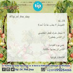 تأملات قرآنية :)  #tip_of_the_day #life #daily #sunan #teachings #islamic #posts #islam #holy #quran #good #manners #prophet #muhammad #muslims #smile #hope #jannah #paradise #quote #inspiration