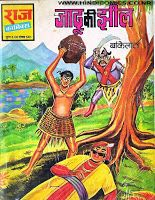 Read Comics Free, Comics Pdf, Download Comics, Funny Comics, Comic Book In Hindi, Hindi Books, Velamma Pdf, Comedy Comics, Comics In English