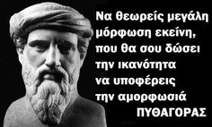 great education is the one that helps you stand non-education - Pythagoras Wise Man Quotes, Smart Quotes, Witty Quotes, Men Quotes, Famous Quotes, Wisdom Quotes, Motivational Quotes, Life Quotes, Inspirational Quotes