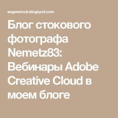 Блог стокового фотографа Nemetz83: Вебинары Adobe Creative Cloud  в моем блоге