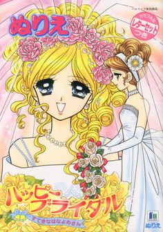 Manga Coloring Book, Coloring Books, Tomoyo Sakura, Retro Illustration, Illustrations And Posters, Japanese Fashion, Disney Characters, Fictional Characters, Aurora Sleeping Beauty