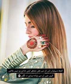 Cute Baby Dolls, Cute Babies, Stylish Dresses For Girls, Girls Dresses, Art Village, Urdu Poetry Romantic, Real Friends, Girl Quotes, Happy Life