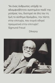 Sigmund Freud, Greek Quotes, Respect, Best Quotes, Psychology, Clever, Prince, Wisdom, Writing