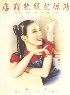 Chinese vintage: Old ShangHai pinup girl advertisement for Young Foh Kee Tailor Shop circa 1930s China