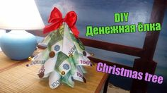 DIY Денежная елка ТАЙНИК с подарком внутри Money Christmas Tree with Present inside
