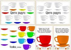 Дидактическая игра на изучение цветов радуги - Чашечки и блюдца