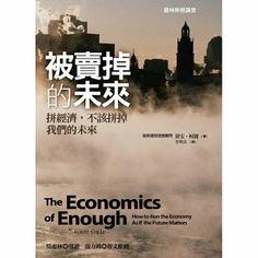 被賣掉的未來:拚經濟,不該拚掉我們的未來