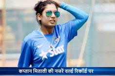महिला विश्व कप: भारत का सामना साउथ अफ्रीका से, मिताली की नजरें वर्ल्ड रिकॉर्ड पर  महिला विश्व कप में विजयी रथ पर सवार भारतीय टीम अपने पांचवें मैच में मजबूत टीम अफ्रीका से भिड़ेगी. इस मैच में भारतीय कप्तान मिताली राज की नजरें वनडे क्रिकेट में सबसे ज्यादा रन बनाने वाली महिला बल्लेबाज बनने पर होंगी, जिससे वह सिर्फ 34 रन दूर हैं. भारत इस मैच में तेज गेंदबाज शिखा पांडे को मौका दे सकता है