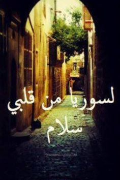 Peace Syria from my heart