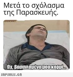The person or thing that is so remarkable. As an example of the use of this expression, which has become very popular among the public in recent times, we can … Greek Memes, Funny Greek Quotes, Funny Cute, Hilarious, Greek Words, Stupid Funny Memes, Funny Stuff, Funny Moments, Slogan