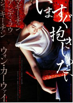 movie poster | As Tears Go By #旺角卡門 (Japanese Version) Wong Kar-Wai #王家衛