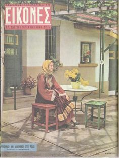 The Best Greek Retro Forum Magazines, Greek, Traditional, Costumes, Retro, Cover, Painting, Vintage, Journals