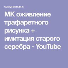 МК оживление трафаретного рисунка + имитация старого серебра - YouTube