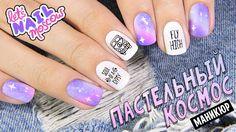 Фестивальный маникюр: Пастельный космос   Festival nails: Pastel galaxy
