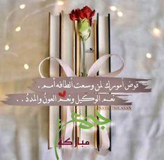 Jumma Mubarak Quotes, Morning Quotes, Table Decorations, Creative, Beautiful, Dinner Table Decorations