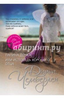 Диана Чемберлен - Папина дочка, или Исповедь хорошего отца обложка книги