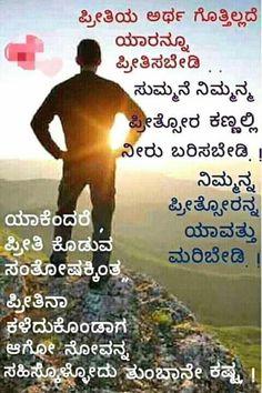 455 Best ನಡಮತತಗಳ Kannada Quotes Images