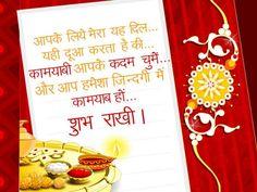 Raksha-Bandhan-SMS-Messages-Wishes-For-Rakhi-In-Hindi
