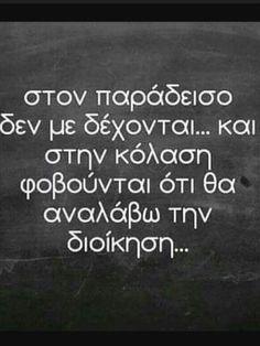 Funny Greek Quotes, Funny Quotes, Life Quotes, Special Quotes, Beach Photography, Philosophy, Lol, Words, Georgia