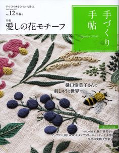 Yumiko Higuchi's Embroidery Kit with Handmade Book