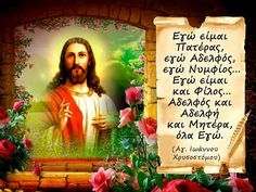 Life Quotes Pictures, Jesus Quotes, Holy Quotes, Orthodox Christianity, Greek Quotes, My Prayer, Story Of My Life, Christian Faith, Spiritual Awakening