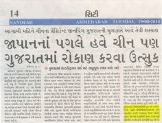Alike Japan now China also interested in investing in Gujarat