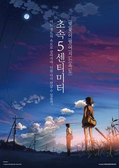 Used 5 Centimeters per Second DVD 2 Disc Korea Version 5cm Per Second, Anime K, The Garden Of Words, Dslr Background Images, High School Years, A Silent Voice, Anime Scenery Wallpaper, Manga Covers, Awesome Anime