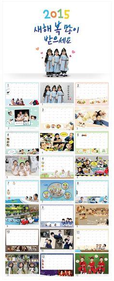 KBS The Return of Superman - Dahan Minguk Manse 2015 Calendar Man Se, Song Triplets, Korean Shows, 2015 Calendar, Korean Celebrities, Korean Drama, Baby Baby, Cute Kids, Superman