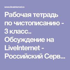 Рабочая тетрадь по чистописанию - 3 класс.. Обсуждение на LiveInternet - Российский Сервис Онлайн-Дневников
