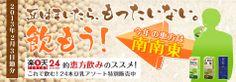 20130201_マルサンアイ_豆はまかずに、飲もう!恵方豆飲みのススメ