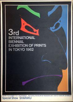 東京国際版画ビエンナーレのポスター特集 | Pagina 古書店パージナ