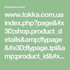 www.tokka.com.ua index.php?page=shop.product_details&flypage=flypage.tpl&product_id=1571&category_id=50&option=com_virtuemart
