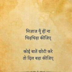 Shayari Hindi Quotes Images, Hindi Quotes On Life, Life Quotes To Live By, Hindi Qoutes, Poetry Quotes, Motivational Picture Quotes, Inspirational Quotes Pictures, Study Quotes, She Quotes