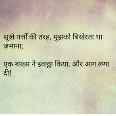 Shyari Quotes, Hindi Quotes On Life, Life Lesson Quotes, Words Quotes, Life Quotes, Random Quotes, Love Quotes Poetry, True Love Quotes, Strong Quotes