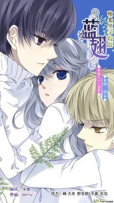Chapter 83 Lan Chi, Blue Wings, Next Chapter, Shoujo, Anime Couples, Manhwa, Japan, Comics, Anime Boys
