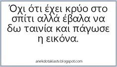 ατακες για το κρυο - Google Search Funny Greek Quotes, Greeks, Humor, Math, Words, Google, Humour, Moon Moon, Math Resources