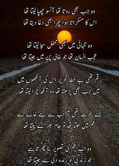 Luv u bro . this is 4 u Urdu Funny Poetry, Poetry Quotes In Urdu, Urdu Poetry Romantic, Love Poetry Urdu, Urdu Quotes, Quotations, Soul Poetry, Poetry Pic, Poetry Feelings