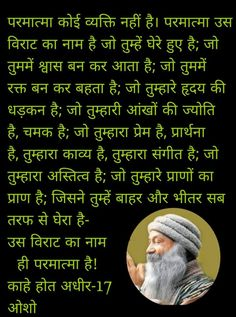 Osho Hindi Quotes, Me Quotes, True Words, Motivational, Inspirational, Thoughts, Sayings, Amazing, Top