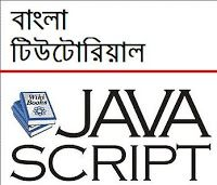 Java Bengali Ebook