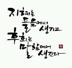 Calligraphy Letters, Caligraphy, Wise Quotes, Famous Quotes, Rune Symbols, Korean Quotes, Learn Korean, Typography, Lettering