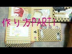 ポケットレター風収納ファイル 作り方PART1 - YouTube