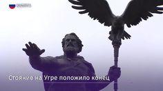 Государь всея России - Иван III Васильевич. Первый памятник открыт в Калуге