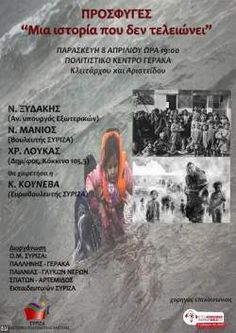 REFUGEES, PHOTOGRAPHY EXHIBITION, AWARENESS. ΠΡΟΣΦΥΓΕΣ, «Μια ιστορία που δεν τελειώνει» είναι η εκδήλωση για το προσφυγικό, που διοργανώνουν στις 8 Απριλίου 7μ.μ., στο Πολιτιστικό Κέντρο Γέρακα, Κλειτάρχου και Αριστείδου,οι Οργανώσεις Μελών ΣΥΡΙΖΑ Παλλήνης-Γέρακα, Παιανίας-Γλυκών Νερών, Σπάτων-Αρτέμιδος και η Ο.Μ. εκπαιδευτικών ΣΥΡΙΖΑ .